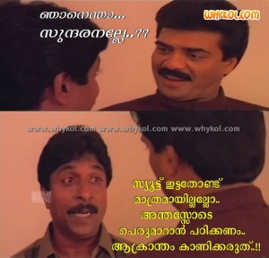 Malayalam film funny question and reply