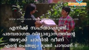 Education malayalam film comedy