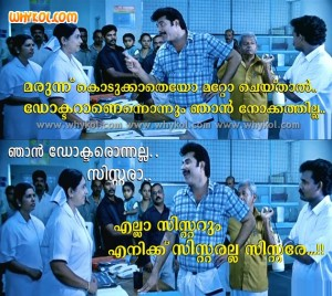 Hospital comedy scene in malayalam film