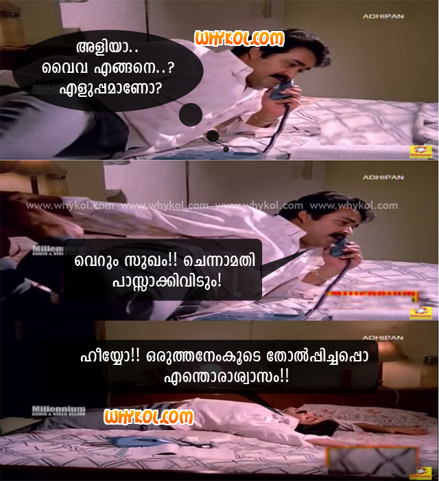 funny phone call  latest malayalam troll   whykol