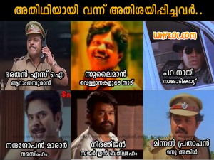 In Malayalam Movies