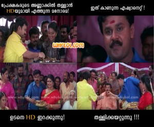 Malayalam Channel trolls