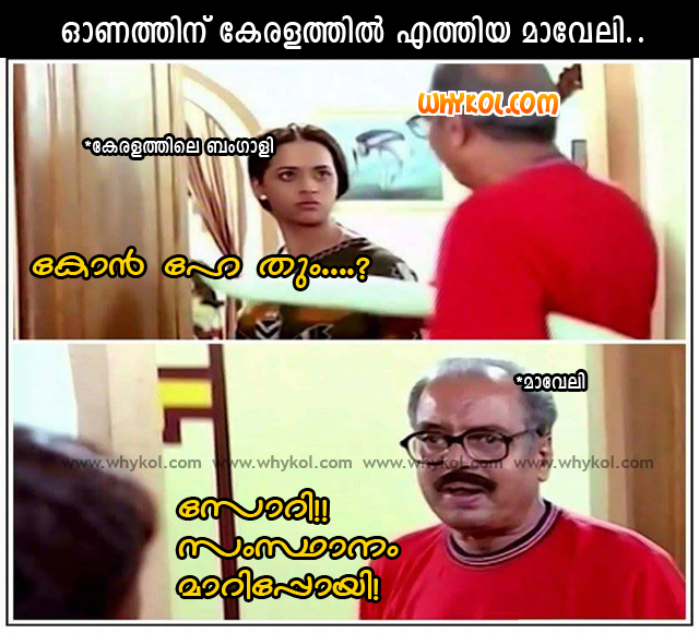 It may Happen this Onam - WhyKol