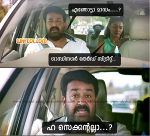 Loham Movie dialogue