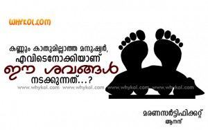 Malayalam Novel Quotes by Anand