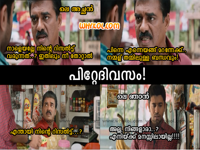 Latest Malayalam joke