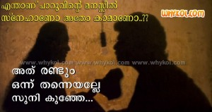 Malayalam funny comment about Love and Lust