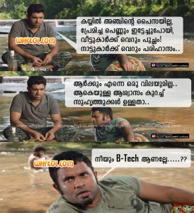 Latest B-Tech Troll