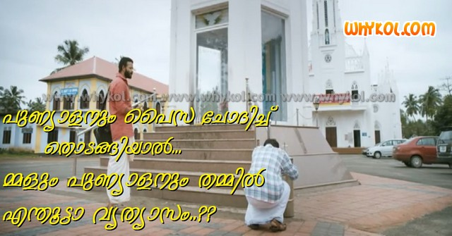 Malayalam film comedy question