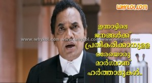 Harthal malayalam film comment