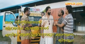 Malayalam movie comedy joke