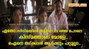 Malayalam cute film dialogue