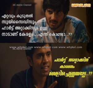 Malayalam film question and funny answer