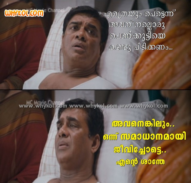"""One Way Love Quotes In Malayalam: Search Results For """"Whatsapp Malayalam Comments"""