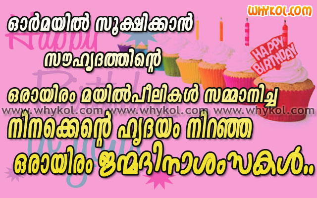 Malayalam Birthday quotes