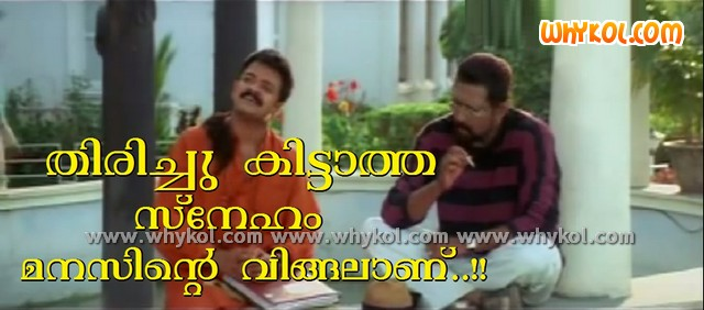 Funny malayalam love quote