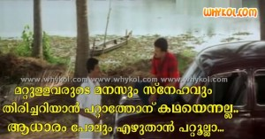 Indrans funny malayalam film dialogue