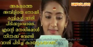 Malayalam film Love letter