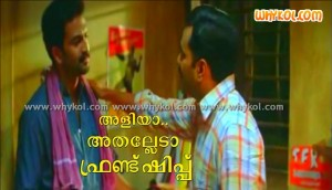 Malayalam friendship funny words