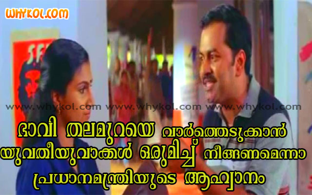 Indrajith funny love proposal words