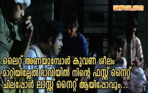 Suraj funny malayalam film comment