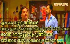 Funny malayalam film friendship quote
