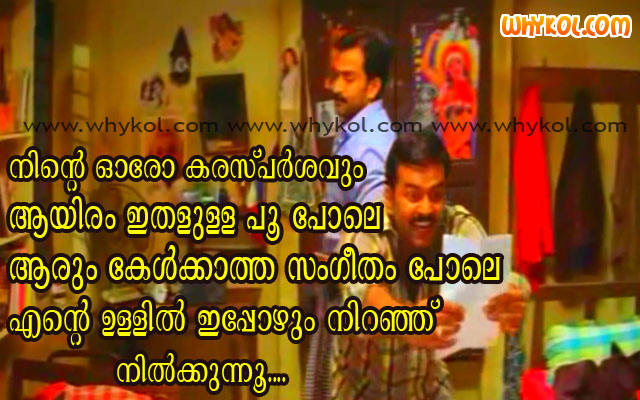 Malayalam funny love letter