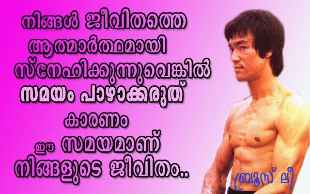 Famous malayalam quote of Bruce Lee