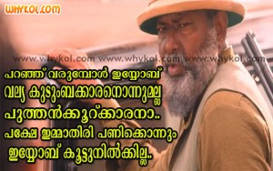 Lal malayalam film dialogue