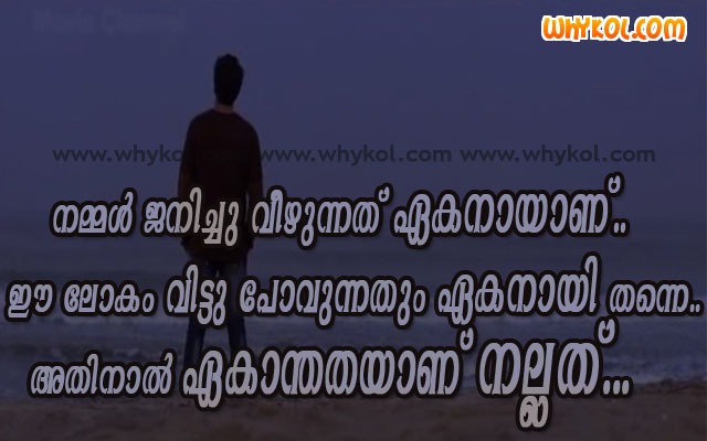 Malayalam quote about loneliness