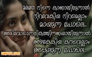 Malare ninne Malayalam flm song Lyrics