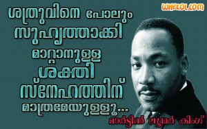Famous malayalam quote about love