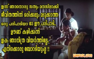 Innocent funny malayalam film joke