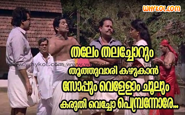 funny malayalam film advice