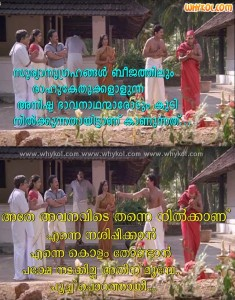 Super malayalam film comedy scene