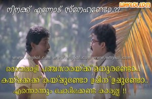 Malayalam funny love dialogue