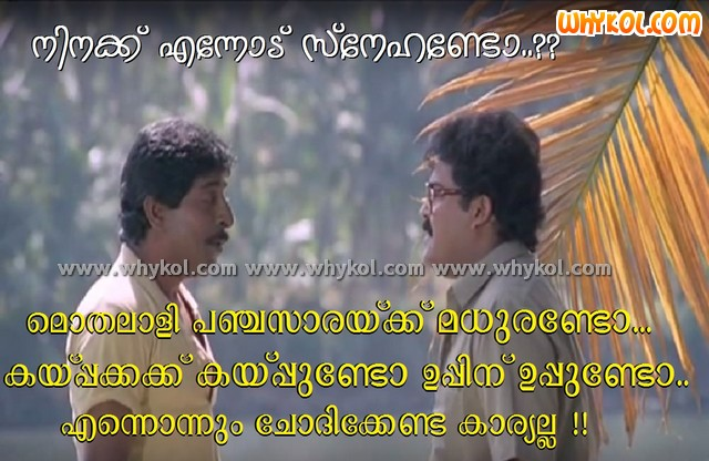 Malayalam Funny Love Dialogue In Midhunam