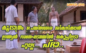 Innocent malayalam film dialogue