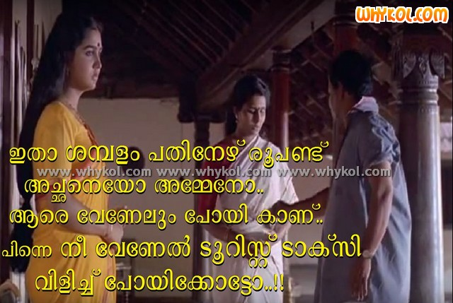 Innocent malayalam film comedy dialogue