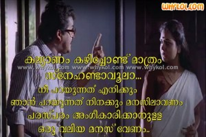 Malayalam marriage advice