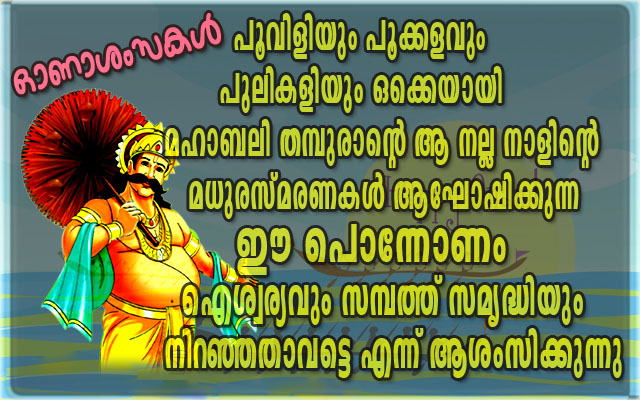Malayalam onam wishes wallpaper