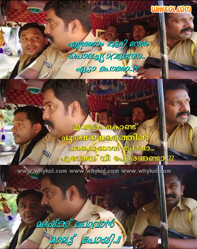malayalam comedy movie scene