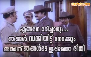 CID comedy malayalam film comment