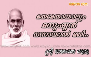 Sreenarayana guru Malayalam thoughts images