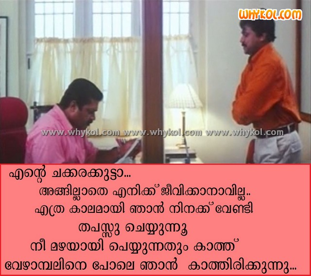 List of malayalam love letter 100 love letter pictures and funny malayalam love letter spiritdancerdesigns Images