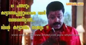 Funny malayalam marriage dialogue