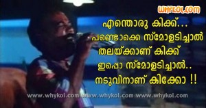Machan Varghese funny malayalam film comment