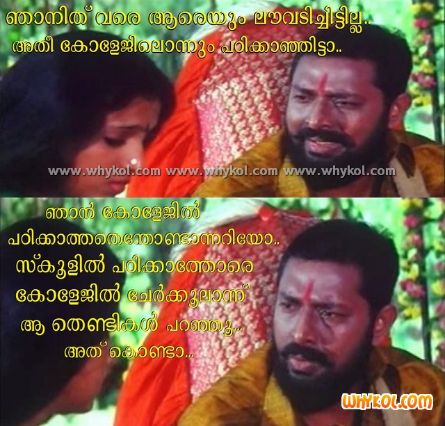 Lal super malayalam film comedy