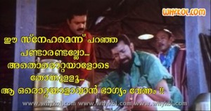 Malayalam film love messege