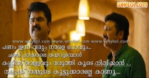 malayalam friendship message